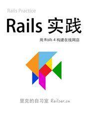 Rails 实践