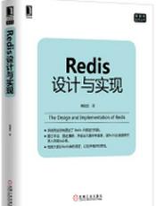 [试读] Redis 设计与实现