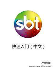 SBT中文手册(SBT快速入门)