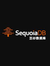 SequoiaDB 巨杉数据库 v5.0 运维指南