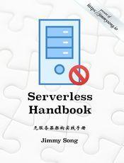无服务架构实践手册(Serverless Handbook)