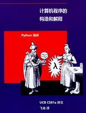 SICP Python 描述 中文版(UCB CS61a 教材:SICP Python)