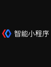 百度智能小程序官方开发文档(全) - 20210306
