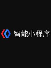 百度智能小程序第三方接入文档(201903)