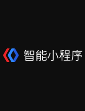 百度智能小程序API文档(201903)