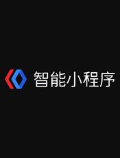 百度智能小程序组件文档(201903)