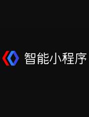 百度智能小程序介绍(201903)