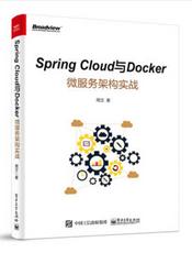 使用Spring Cloud与Docker实战微服务