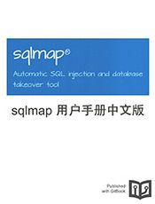 sqlmap v1.4 用户手册中文版
