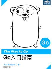 Go入门指南