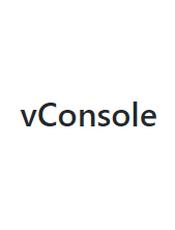vConsole 文档手册