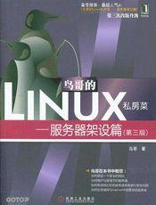 鸟哥的Linux私房菜:服务器架设篇 第三版