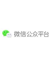 微信JS-SDK说明文档
