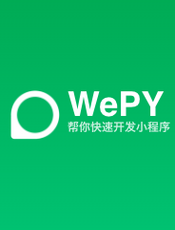 微信小程序组件化开发框架WePY  v1.x 官方文档