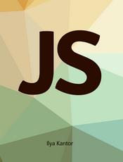 现代 JavaScript 教程中文版(The Modern JavaScript Tutorial)