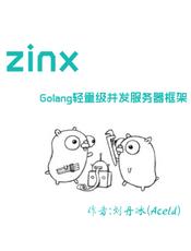 Zinx--Golang轻量级并发服务器框架